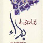 تحلیل و بررسی مسئله بداء از دیدگاه دانشمندان اسلامی