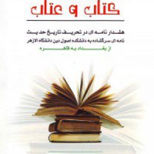 کتاب و عتاب