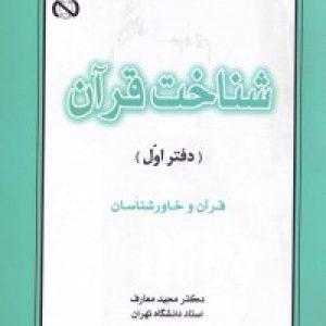 شناخت قرآن(دفتر اول)