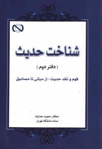 شناخت حدیث(دفتر دوم)