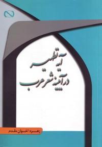 آیه تطهیر در آیینه شعر عرب