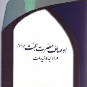 اوصاف حضرت حجت علیه السلام در ادعیه و زیارات