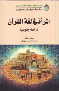 المرأه فی لغه القرآن: دراسه جنوسیّه