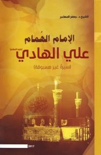 الإمام الهمام علی الهادی علیه السلام