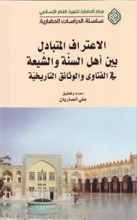 الاعتراف المتبادل بین أهل السنّه والشیعه فی الفتاوی والوثائق التاریخیّه