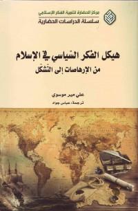 هیکل الفکر السّیاسیّ فی الإسلام: من الإرهاصات إلی التّشکّل