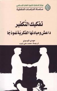تفکیک التّکفیر: داعش و مبادئها الفکریّه نموذجا