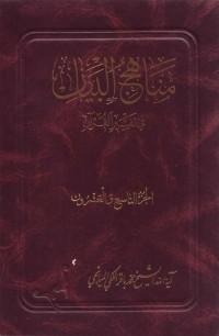 مناهج البیان فی تفسیر القرآن (6جلدی)