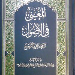 المغنی فی الأصول( التعادل والتراجیح): تقریر ابحاث الاستاذ حسین الوحید الخراسانی