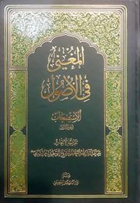 المغنی فی الأصول( الاستصحاب): تقریر ابحاث الاستاذ حسین الوحید الخراسانی- (دو جلدی)