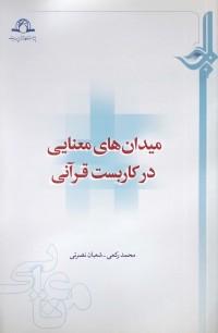 میدان های معنایی در کاربست قرآنی