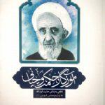 آموزگار حکمت وحیانی: نگاهی به زندگی حضرت آیت الله حاج شیخ مجتبی قزوینی رحمه الله