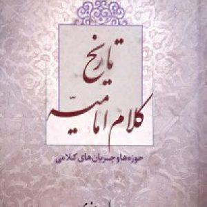 تاریخ کلام امامیه: حوزه ها و جریان های کلامی