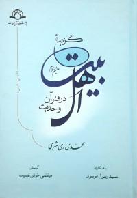 اهل بیت علیهم السلام در قرآن و حدیث( گزیده فارسی_ عربی)
