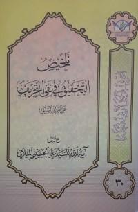 تلخیص التحقیق فی نفی التحریف عن القرآن الشریف