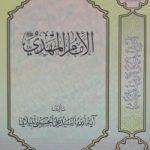 الإمام المهدی علیه السلام