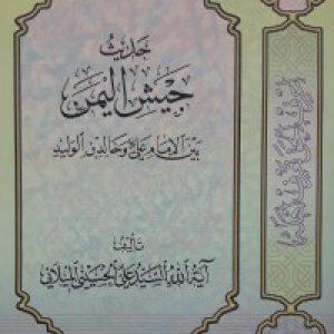 حدیث جیش الیمین بین الإمام علی و خالد بن الولید
