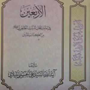 الأربعین: من الکتاب المبین فی إمامه اهل البیت الطاهرین