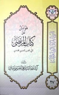 هوامش علی کتاب المرتضی