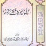 الشوری فی الإمامه