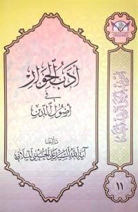 أدب الحوار فی أصول الدین