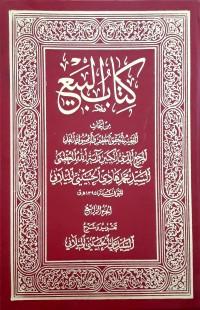 کتاب البیع(4 جلدی) - من أبحاث آیه اللّه العظمی السیّد محمّد هادی المیلانی