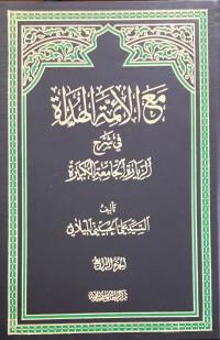 مع الأئمه الهداه علیهم السّلام (فی شرح الزیاره الجامعه الکبیره)- 4جلدی