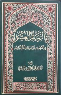 الرّسائک العشرفی الأحادیث الموضوعه فی کتب السنّه