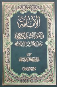 الامامه فی أهمّ الکتب الکلامیّه و عقیده الشیعه الامامیّه