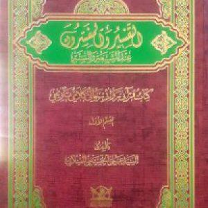 التفسیر والمفسّرون عند الشیعه والسنه -جلد1