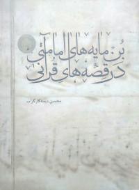 بن مایه های امامتی در قصه های قرآنی