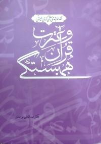 همبستگی قرآن و عترت: نقد اندیشه سلفی گری ایرانی