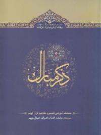 ذکر مبارک: مصحف آموزشی تفسیر و مفاهیم قرآن کریم - جلد اول