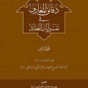 دقائق المعارف فی تفسیر آیات العقائد (2 جلدی)