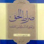 صراط الحق فی المعارف الاسلامیه و الاعتقادیه: فی المعاد (جلد 4)