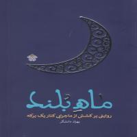 ماه بلند