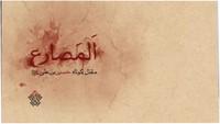 المصارع مقتل کوتاه حسین بن علی (ع)