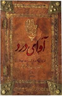 آوای درد؛ قدیمی ترین ترجمه فارسی به دست آمده از لهوف سید بن طاووس حلی