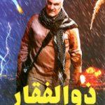 ذوالفقار؛ برش هایی از خاطرات شفاهی حاج قاسم سلیمانی