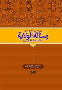 بررسی تحلیلی رساله الولایه علامه طباطبایی (ره)