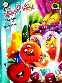 رنگ آمیزی میوه ها همراه با شعر