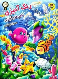 رنگ آمیزی ماهی ها و آبزیان همراه با شعر