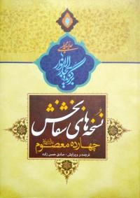 نسخه های شفابخش چهارده معصوم در بحارالانوار