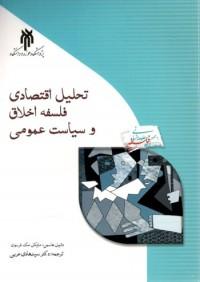 تحلیل اقتصادی، فلسفه اخلاق و سیاست عمومی