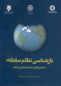 بازشناسی نظام سلطه (ساختار و کارکرد نظام سلطه در روابط بین الملل)