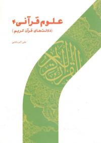 علوم قرآنی 4