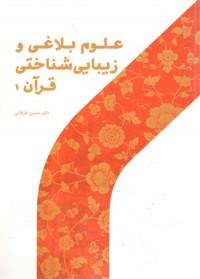 علوم بلاغی و زیبایی شناختی قرآن 1