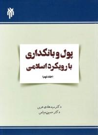 پول و بانکداری با رویکرد اسلامی (جلد دوم)