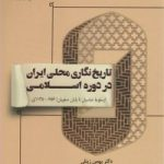 تاریخ نگاری محلی ایران در دوره اسلامی (از سقوط عباسیان تا پایان صفویان)