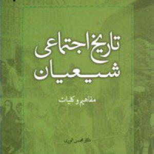 تاریخ اجتماعی شیعیان